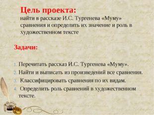 Цель проекта: найти в рассказе И.С. Тургенева «Муму» сравнения и определить