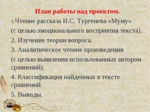 План работы над проектом. Чтение рассказа И.С. Тургенева «Муму» (с целью эмоц