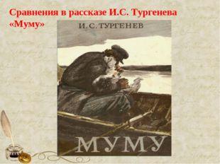 Сравнения в рассказе И.С. Тургенева «Муму»