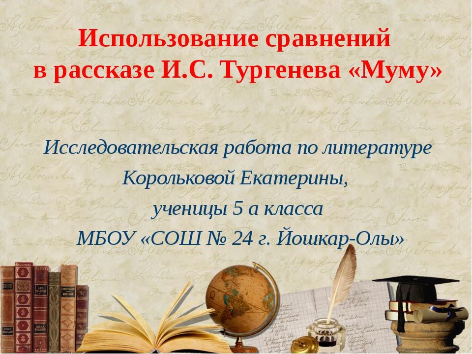 Использование сравнений в рассказе И.С. Тургенева «Муму» Исследовательская ра...