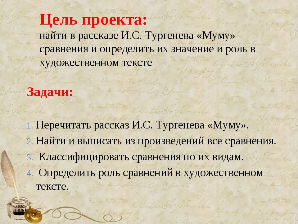Цель проекта: найти в рассказе И.С. Тургенева «Муму» сравнения и определить...