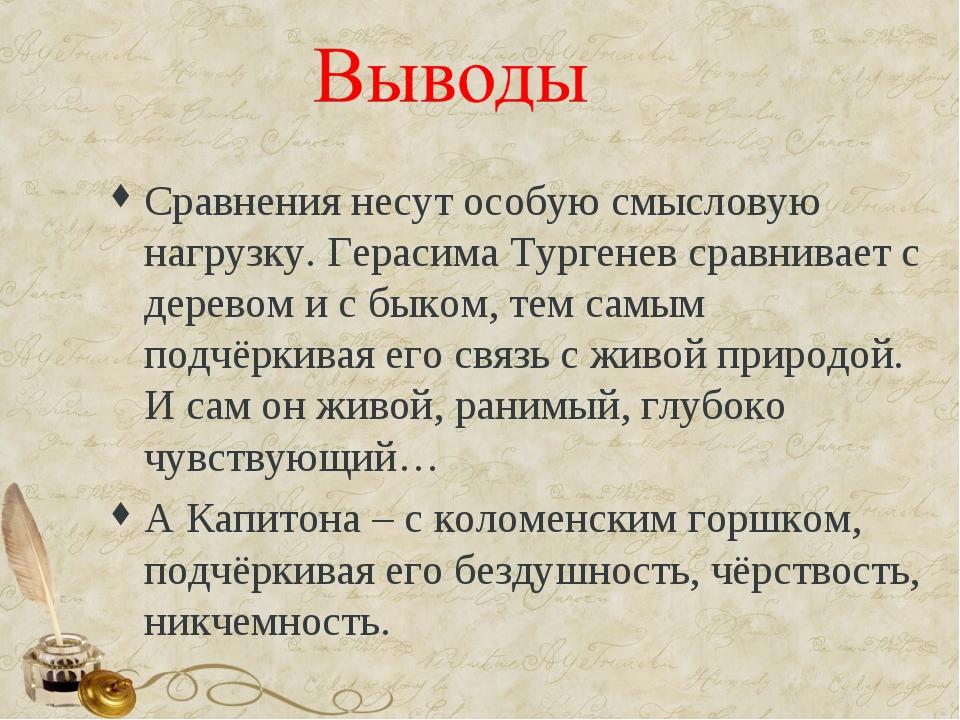 Сравнения несут особую смысловую нагрузку. Герасима Тургенев сравнивает с дер...