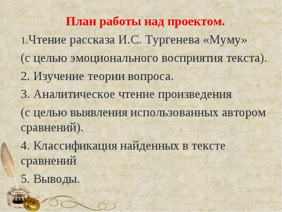 План работы над проектом. Чтение рассказа И.С. Тургенева «Муму» (с целью эмоц...