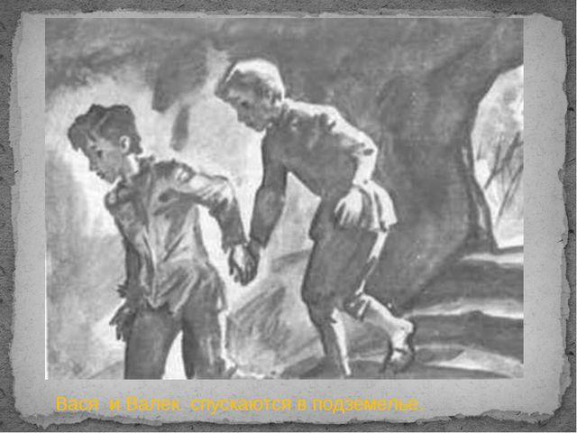 Вася и Валек спускаются в подземелье.