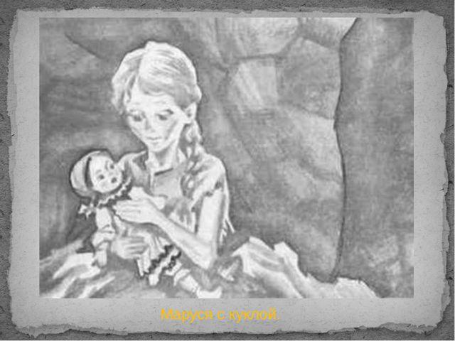 Маруся с куклой.