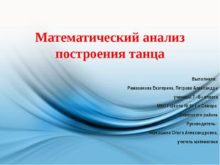 Математический анализ построения танца Выполнили: Рамазанова Екатерина, Петро