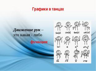 Графики в танцах Движение рук – это какая - либо функция