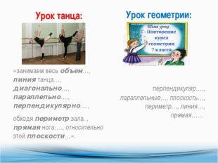 Урок танца: «занимаем весь объем…, линия танца…, диагонально…, параллельно….