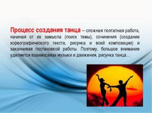 Процесс создания танца – сложная поэтапная работа, начиная от их замысла (пои