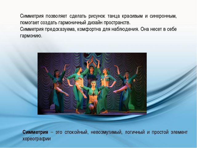 Симметрия позволяет сделать рисунок танца красивым и синхронным, помогает соз...