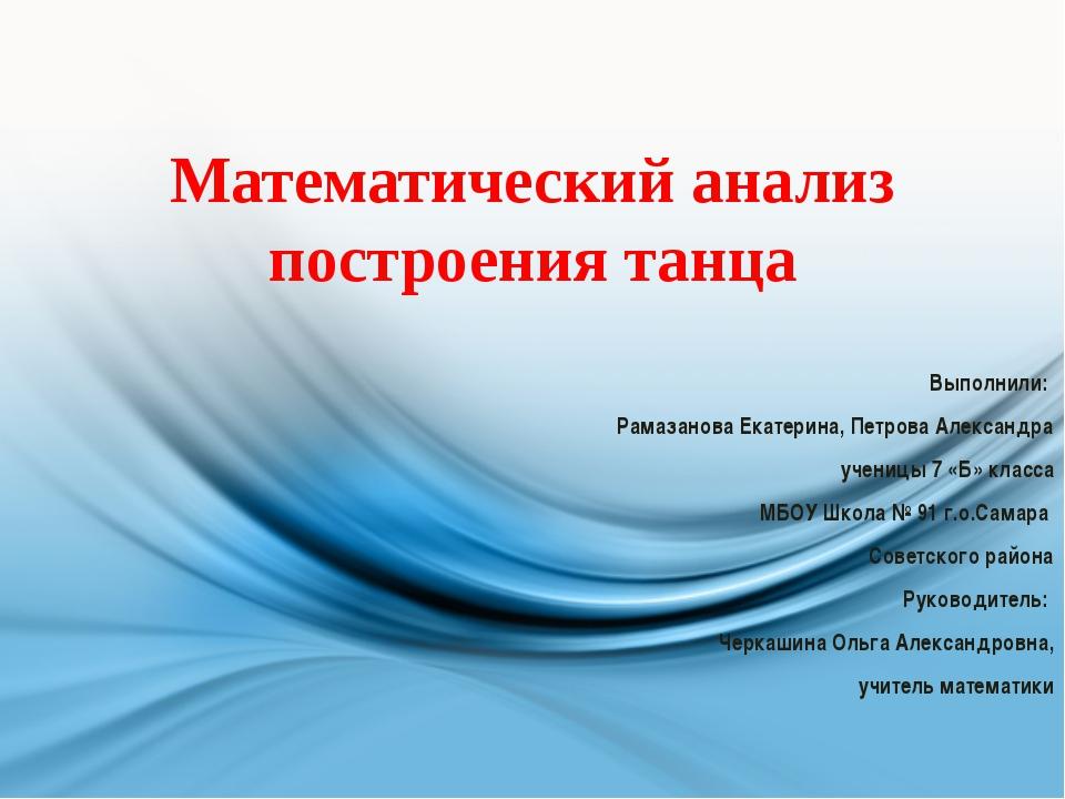 Математический анализ построения танца Выполнили: Рамазанова Екатерина, Петро...