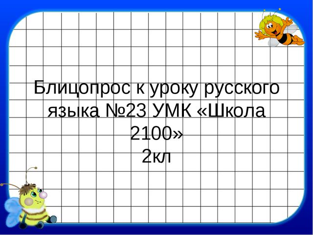Блицопрос к уроку русского языка №23 УМК «Школа 2100» 2кл