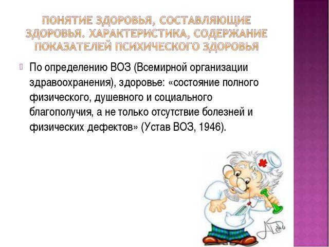 По определению ВОЗ (Всемирной организации здравоохранения), здоровье: «состоя...