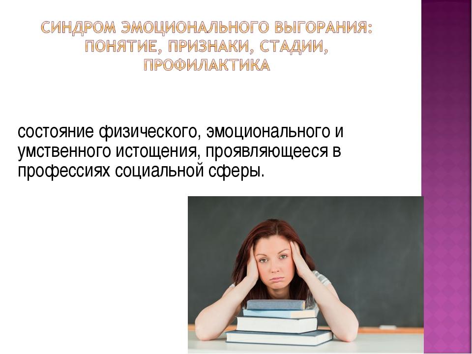 состояние физического, эмоционального и умственного истощения, проявляющееся...