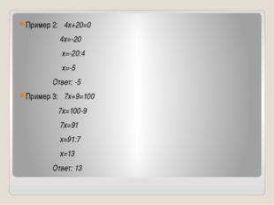 Пример 2: 4x+20=0 4x=-20 x=-20:4 x=-5 Ответ: -5 Пример 3: 7х+9=100 7x=100-9