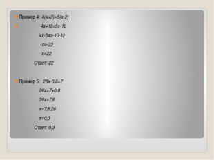 Пример 4: 4(x+3)=5(x-2) 4x+12=5x-10 4x-5x=-10-12 -x=-22 x=22 Ответ: 22 Приме
