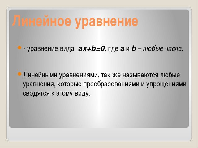 Линейное уравнение - уравнение вида ax+b=0, где a и b – любые числа. Линейным...
