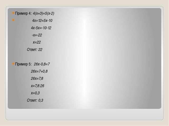 Пример 4: 4(x+3)=5(x-2) 4x+12=5x-10 4x-5x=-10-12 -x=-22 x=22 Ответ: 22 Приме...