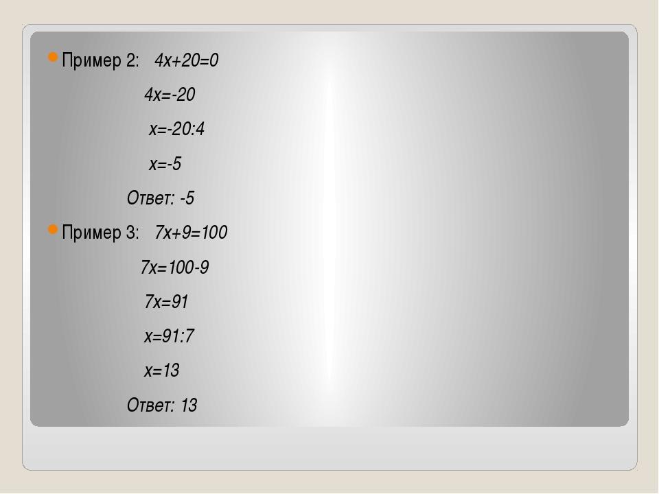 Пример 2: 4x+20=0 4x=-20 x=-20:4 x=-5 Ответ: -5 Пример 3: 7х+9=100 7x=100-9...