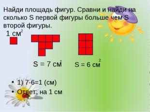 Найди площадь фигур. Сравни и найди на сколько S первой фигуры больше чем S в