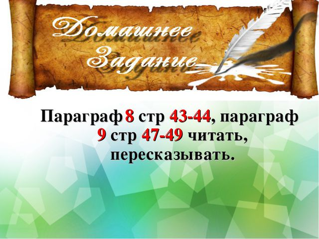 Параграф 8 стр 43-44, параграф 9 стр 47-49 читать, пересказывать.