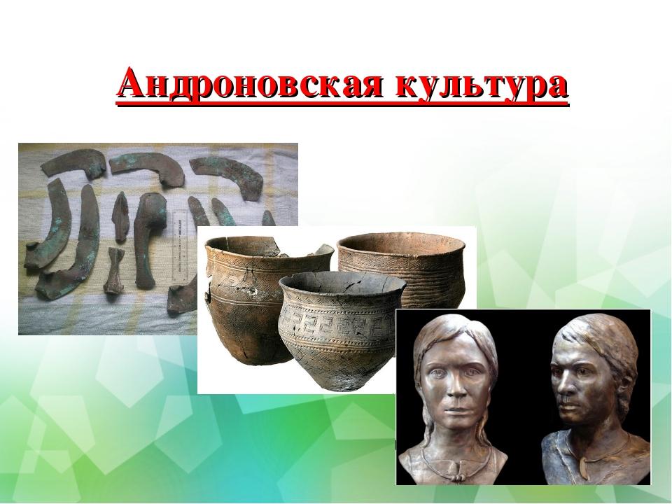 Андроновская культура