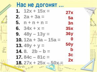 12х + 15х = 2а + 3а = n + n + n = 34x + x = 48y – 13y = 12a + 3a – 15a = 49y