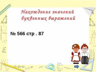 Нахождение значений буквенных выражений № 566 стр . 87