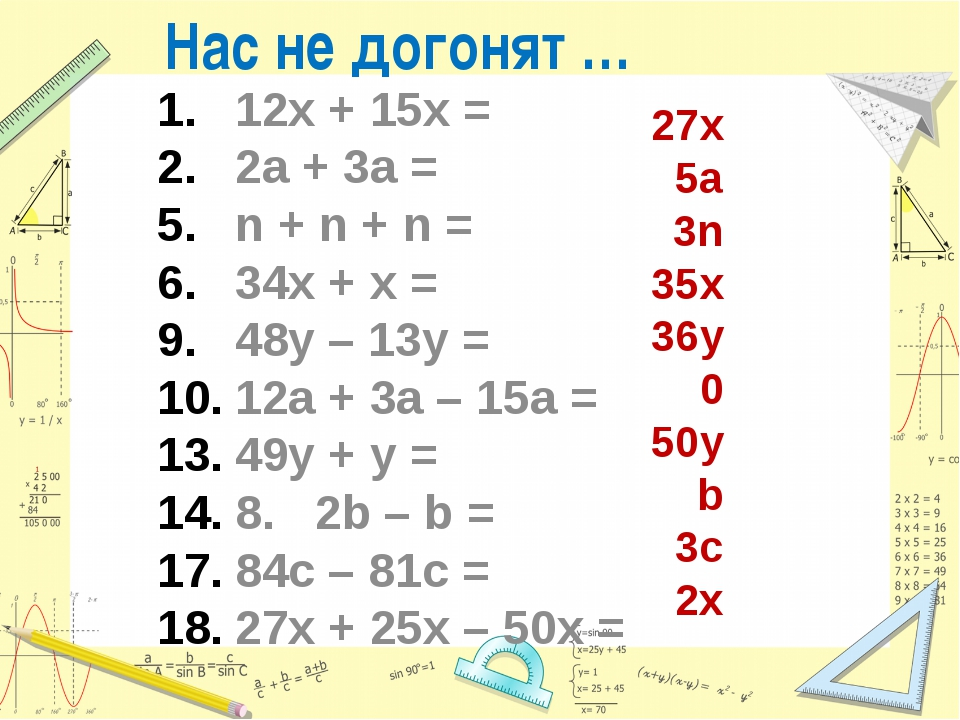12х + 15х = 2а + 3а = n + n + n = 34x + x = 48y – 13y = 12a + 3a – 15a = 49y...
