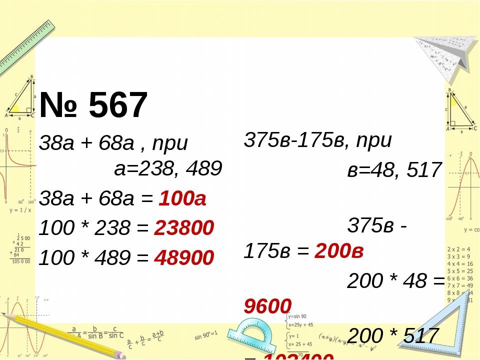 № 567 38а + 68а , при а=238, 489 38а + 68а = 100a 100 * 238 = 23800 100 * 48...