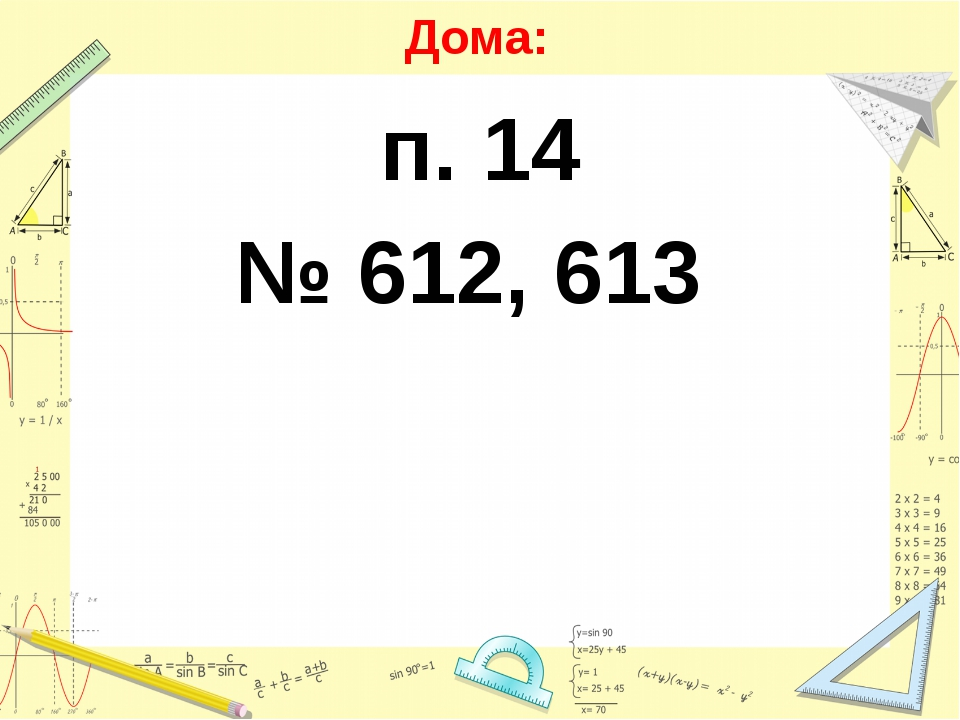Дома: п. 14 № 612, 613