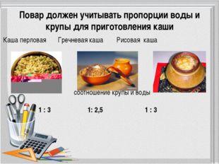 Повар должен учитывать пропорции воды и крупы для приготовления каши Каша пер