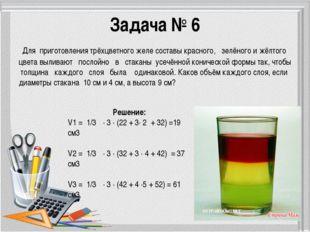 Задача № 6 Для приготовления трёхцветного желе составы красного, зелёного и ж
