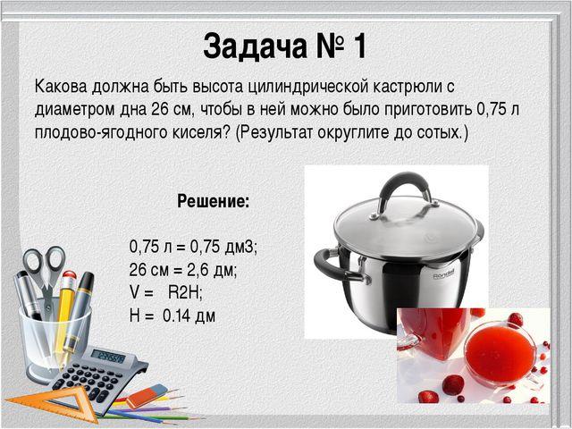 Задача № 1 Какова должна быть высота цилиндрической кастрюли с диаметром дна...