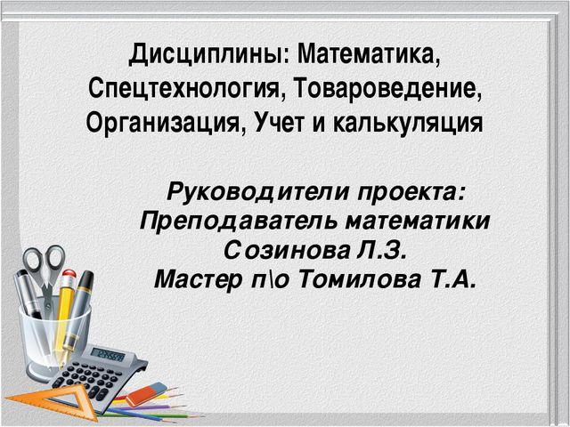 Дисциплины: Математика, Спецтехнология, Товароведение, Организация, Учет и ка...