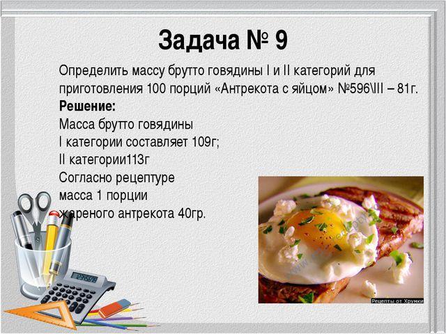 Задача № 9 Определить массу брутто говядины I и II категорий для приготовлени...