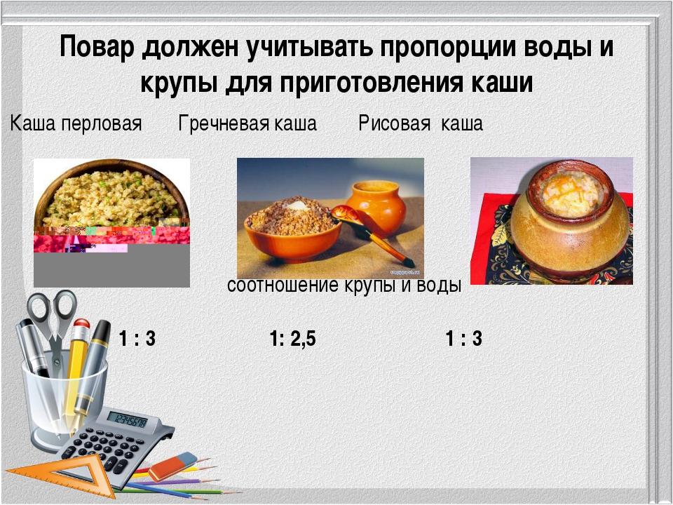 Повар должен учитывать пропорции воды и крупы для приготовления каши Каша пер...