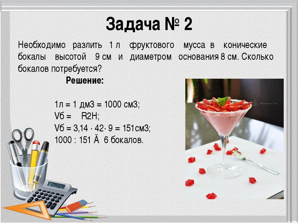 Задача № 2 Необходимо разлить 1 л фруктового мусса в конические бокалы высото...