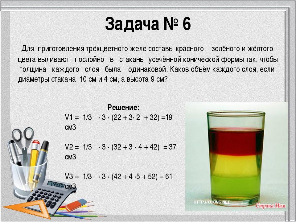 Задача № 6 Для приготовления трёхцветного желе составы красного, зелёного и ж...