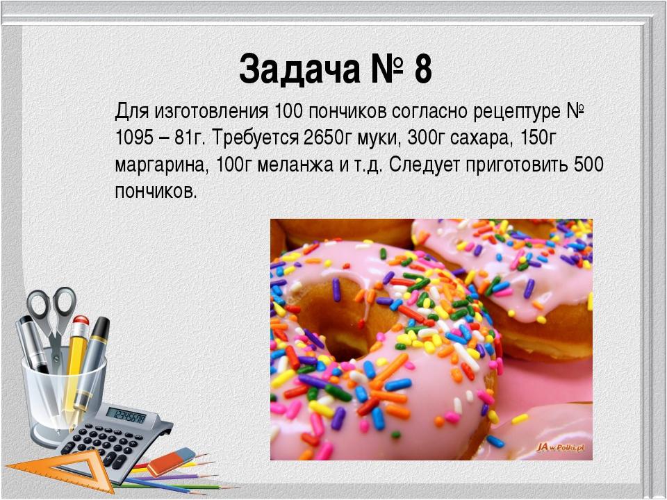 Задача № 8 Для изготовления 100 пончиков согласно рецептуре № 1095 – 81г. Тре...
