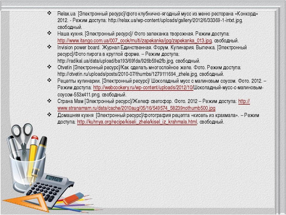 Relax.ua [Электронный ресурс]/фото клубнично-ягодный мусс из меню ресторана «...