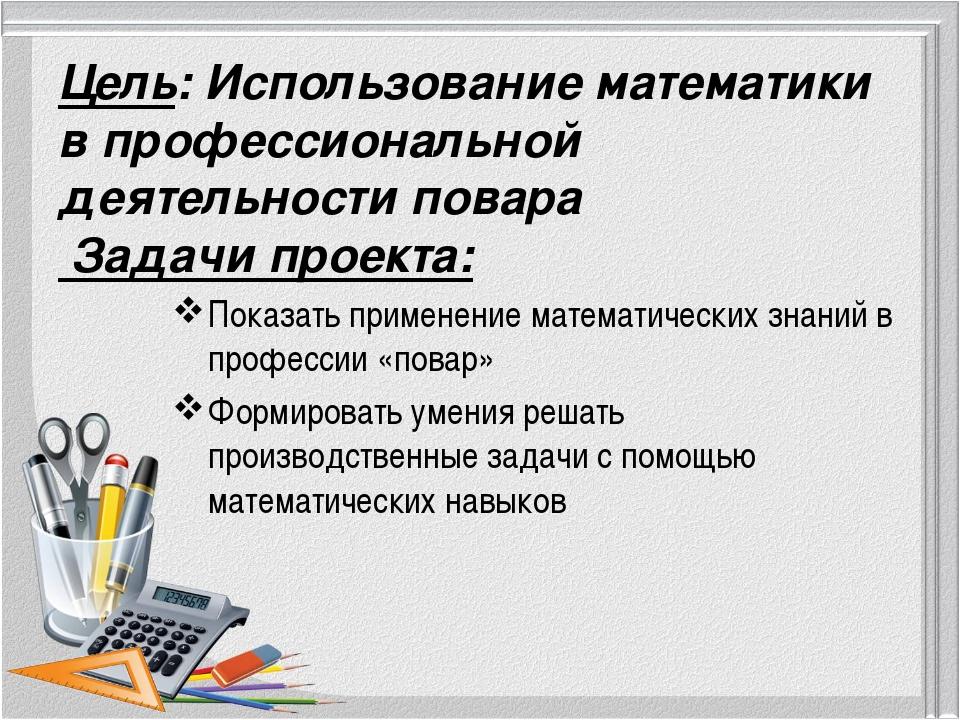 Цель: Использование математики в профессиональной деятельности повара Задачи...