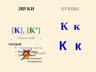 ЗВУКИ [К], [К'] СОГЛАСНЫЙ МЯГКИЙ БУКВЫ ТВЁРДЫЙ К к К к