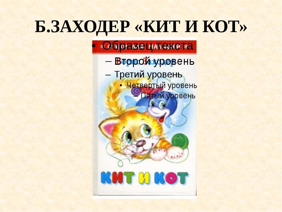 Б.ЗАХОДЕР «КИТ И КОТ»