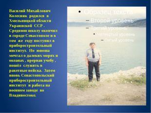 Василий Михайлович Колесник родился в Хмельницкой области Украинской ССР . С