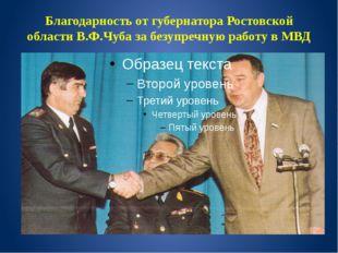 Благодарность от губернатора Ростовской области В.Ф.Чуба за безупречную работ