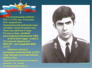 По рекомендации райкома КПСС в 1972 году Колесника В.М. направили в Первореч