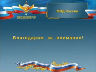 Благодарим за внимание! МВД России