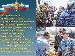 Вскоре поступило предложение переехать на службу в Москву, но Василий Михайл