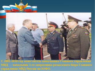 С 2001-2010 год заместитель начальника Главного управления МВД – начальник 1